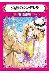 灼熱のシンデレラ (ハーレクインコミックス) Kindle版