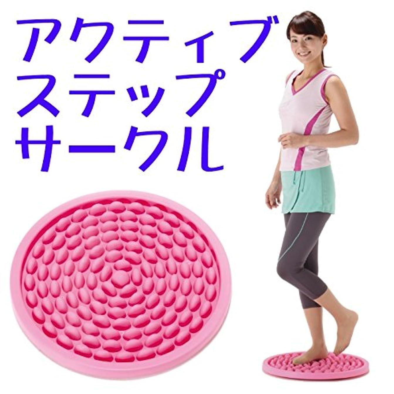 浴おもちゃがっかりした健康器具 足つぼ 強烈な痛さは少なく、気持ちよく足踏みしていただけます エクササイズ アクティブステップサークル