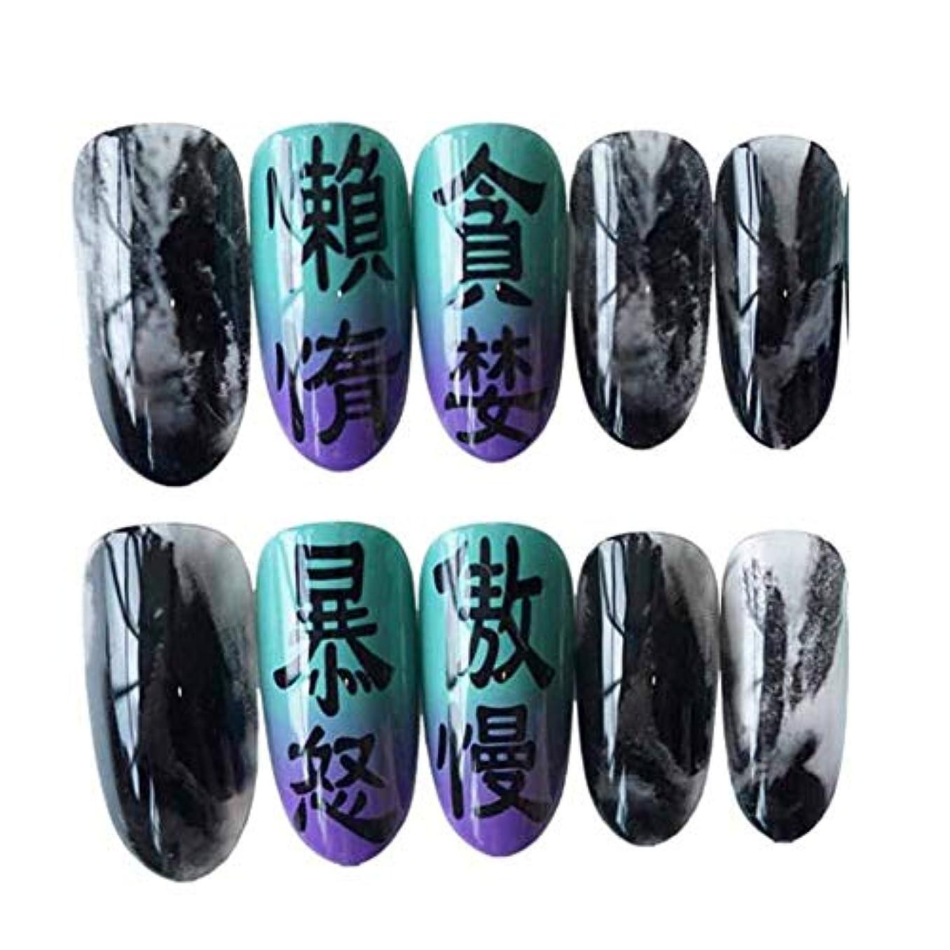 喜び第二に悔い改め嫉妬 - 紫/黒のシャープな偽の指爪人工的な偽の爪のヒント暗い