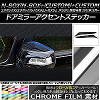 AP ドアミラーアクセントステッカー クローム調 ホンダ N-BOX/+/カスタム/+カスタム JF1/JF2 2011年12月~ マゼンタ AP-CRM543-MG 入数:1セット(2枚)