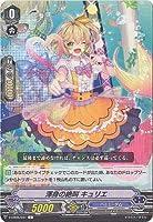 カードファイト!! ヴァンガード/V-EB05/041 渾身の絶叫 キュリエ C