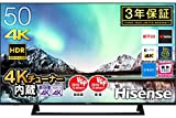 ハイセンス  Hisense 50V型 4Kチューナー内蔵液晶テレビ NEOエンジン搭載 Works with Alexa対応 HDR対応 -外付けHDD録画対応(W裏番組録..
