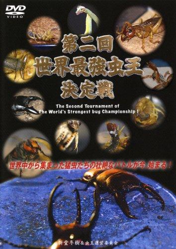 第二回 世界最強虫王決定戦 [DVD]