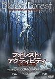 フォレスト・アクティビティ/死霊の森[DVD]
