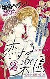 恋する楽園 プチデザ(2) (デザートコミックス)