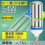 「水銀灯400W相当」 LEDコーン型54W  口金E39  8640ルーメン 5000k昼白色 LEDコーンライト54W コーン型タイプ