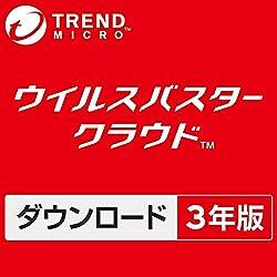 ウイルスバスター クラウド | 3年 3台版 | オンラインコード版 | Win Mac iOS Android対応