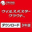 ウイルスバスター クラウド   3年 3台版   オンラインコード版   Win/Mac/iOS/Android対応