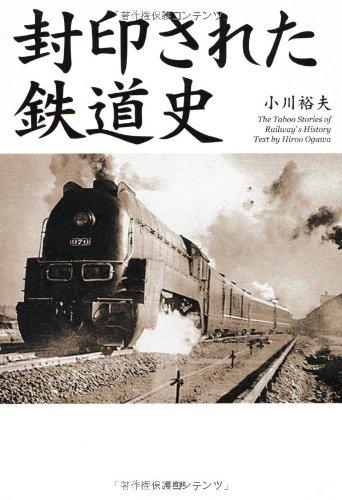 封印された鉄道史の詳細を見る