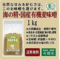 海の精 国産有機 麦味噌1kg★国内産有機大麦・大豆使用 麦独特の風味★有機大麦・大豆と海の精を使用した有機JAS認定の麦味噌です。麦の風味と自然な甘みが特徴です。★原材料: 有機大豆(秋田・青森産)、有機大麦(岩手産)、食塩(海の精)★開封前賞味期限:常温で8ヶ月
