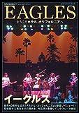 CROSSBEAT Special Edition  イーグルス ようこそホテル・カリフォルニアへ (シンコー・ミュージックMOOK)