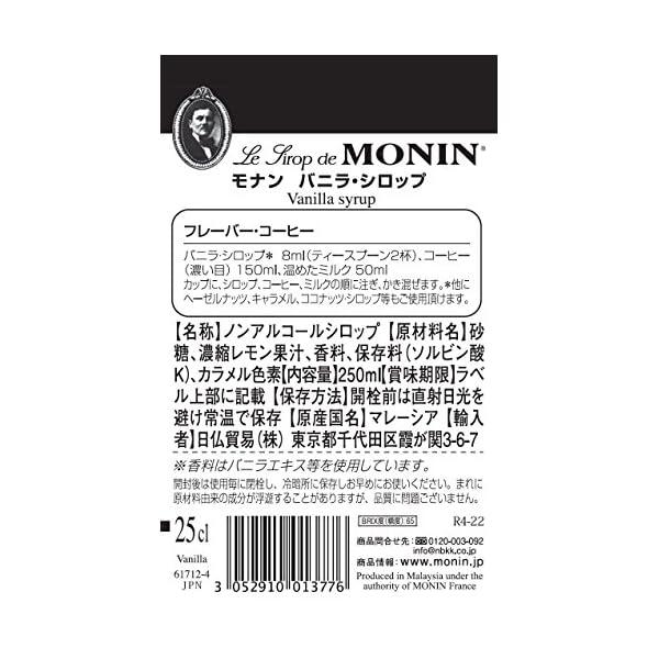 MONIN(モナン) バニラシロップ 250mlの紹介画像2