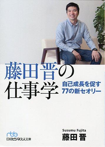 藤田晋の仕事学 (日経ビジネス人文庫)