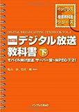 改訂版 デジタル放送教科書(下) (インプレス標準教科書シリーズ)