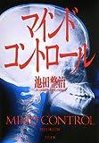 マインドコントロール (TO文庫)