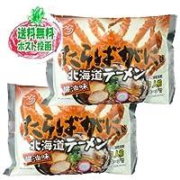 北海道 ラーメン 乾麺 たらばがに 味 醤油ラーメン 1食×2袋セット (かに味乾燥麺)