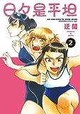 日々是平坦 コミック 1-2巻セット