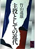主役としての近代 (講談社学術文庫 (662))