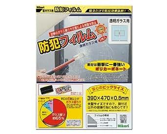 防犯フィルム 透明ガラス用 1P 2枚入 BGF4739