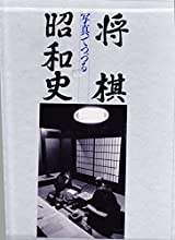 写真でつづる将棋昭和史