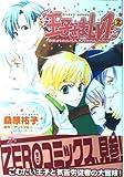 王子さまLv1 2 (ゼロコミックス)