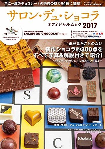 サロン・デュ・ショコラ オフィシャルムック2017 (レタスクラブムック)