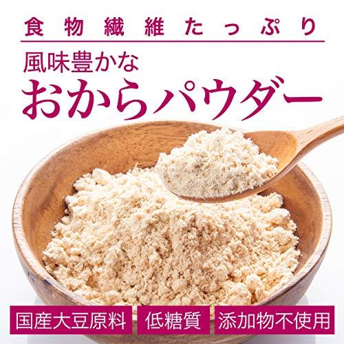 風味豊かなおからパウダー 国産エンレイ種大豆使用 国内工場加工 500g