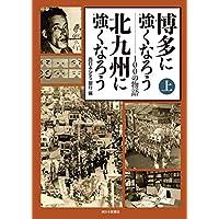 博多に強くなろう 北九州に強くなろう 100の物語 上巻 (上巻)