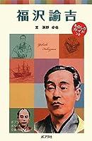 子どもの伝記15 福澤諭吉 (ポプラポケット文庫)
