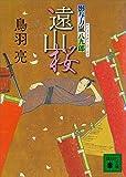 遠山桜 影与力嵐八九郎 (講談社文庫)