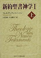 新約聖書神学 (1上)
