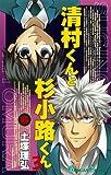 清村くんと杉小路くんろ(6) (ガンガンコミックス)