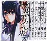 極黒のブリュンヒルデ コミック 1-6巻セット (ヤングジャンプコミックス)