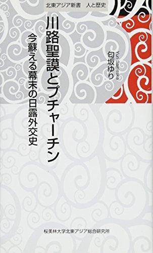 川路聖謨とプチャーチン (今蘚える幕末の日露外交史)