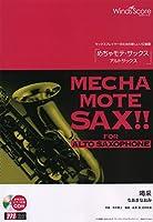 WMS-17-3 ソロ楽譜 めちゃモテサックス~アルトサックス~ 喝采 ちあきなおみ