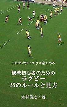 [木村俊太]の観戦初心者のための ラグビー 25のルールと見方: これだけ知ってりゃ楽しめる