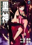 黒神 6 (ヤングガンガンコミックス)