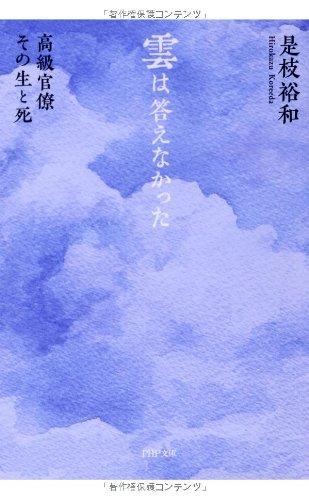 雲は答えなかった   高級官僚 その生と死 (PHP文庫)の詳細を見る