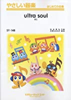 ultra soul/B'z ( やさしい器楽 SY-148 )