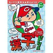 カープ漢字ドリル 3年生 ([テキスト])