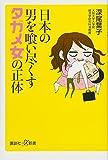 日本の男を喰い尽くすタガメ女の正体 (講談社+α新書)