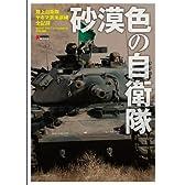 砂漠色の自衛隊―陸上自衛隊ヤキマ派米訓練全記録 (DENGEKI HOBBY BOOKS)