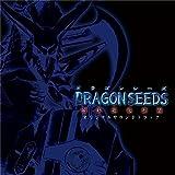 【先着順特典:缶バッジ付】DRAGON SEEDS-最終進化形態- オリジナルサウンドトラック