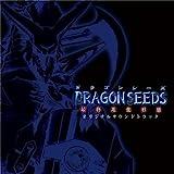 DRAGON SEEDS-最終進化形態- オリジナルサウンドトラック