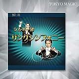 ◆マジック関連◆シルキー渚 リング シンフォニー◆MJ-21