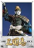 人形劇 三国志 全集 壱 (新価格) [DVD]