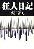 狂人日記 (福武文庫)