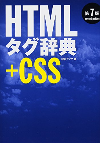 HTMLタグ辞典 第7版+CSSの詳細を見る