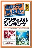 通勤大学MBA3 クリティカルシンキング(新版) (通勤大学文庫) 画像