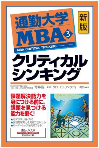 通勤大学MBA3 クリティカルシンキング(新版) (通勤大学文庫)の詳細を見る